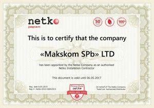 Сертификат Netko Company